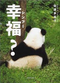 佐渡多真子、パンダの写真集『幸福~シンフー?』