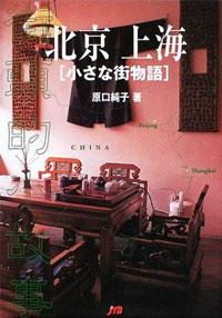 原口純子著『北京上海 小さな街物語』が発売