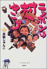 真鍋じゅんこ著『ニッポンの村へゆこう』
