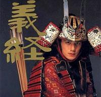大河ドラマ『義経』