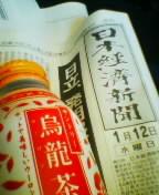 日本経済新聞と烏龍茶の朝