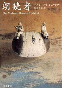 ベルンハルト シュリンク『朗読者』