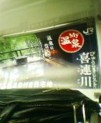 温泉付き宅地の広告