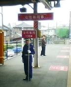 埼京線に女性専用車両が導入