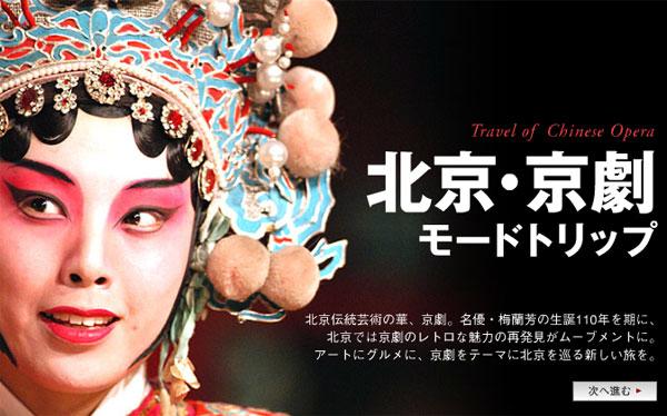 特集『北京・京劇、モードトリップ』制作