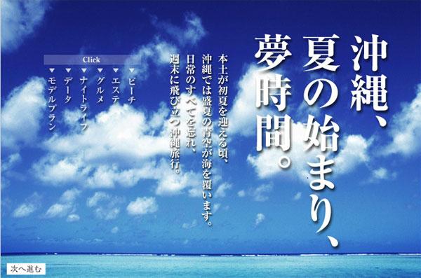 沖縄、夏の始まり、夢時間。