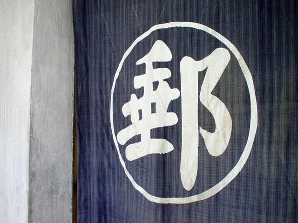「漢字の視認性」を中国の古い村で再認識
