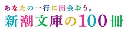 夏は読書「新潮文庫の100冊」