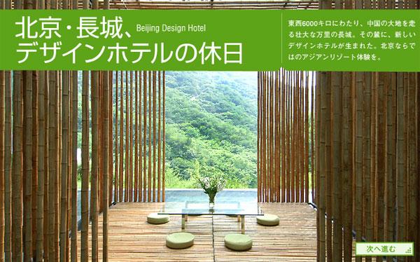 特集『北京・長城、デザインホテルの休日』制作