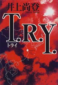 感想/井上尚登の小説『T.R.Y.-トライ』