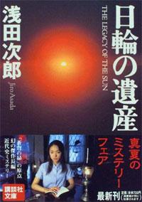 感想/浅田次郎のミステリー『日輪の遺産』