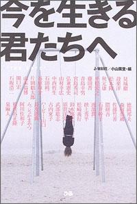 感想/小山薫堂編『今を生きる君たちへ』