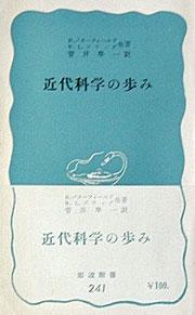 H.バターフィールド『近代科学の歩み』