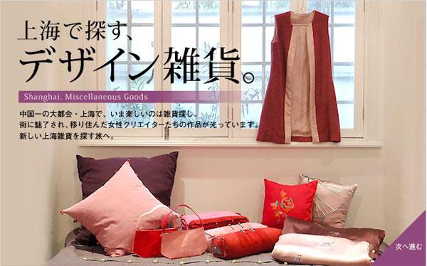 特集『上海で探す、デザイン雑貨。』制作