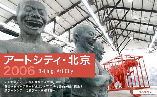 特集『アートシティ・北京 2006』を制作