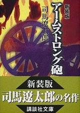 感想/司馬遼太郎『アームストロング砲』