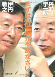 丹羽宇一郎,伊丹敬之『まずは社長がやめなさい』
