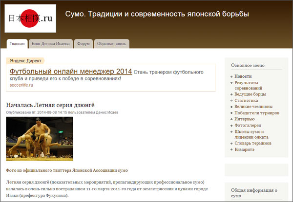ロシアの大相撲情報サイト
