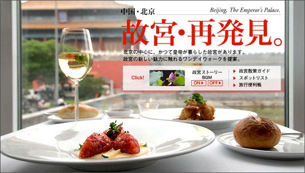 『北京 故宮・再発見』、故宮近くの素敵なお店