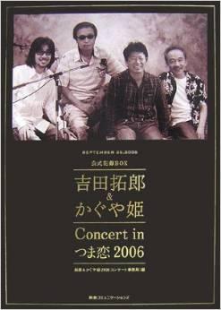 公式記録BOX「吉田拓郎&かぐや姫 in つま恋2006」