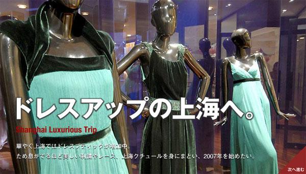 中国旅行特集『ドレスアップの上海へ』を制作