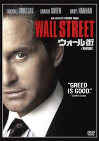 映画『ウォール街』