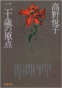 感想/高野悦子『二十歳の原点』を読み直した