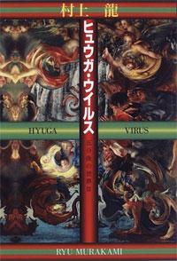 村上龍『ヒュウガ・ウイルス―五分後の世界〈2〉』