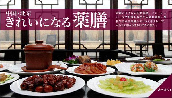 特集『中国・北京 きれいになる薬膳』を制作