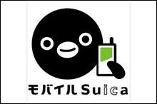 定期券をモバイルSuicaに移行した