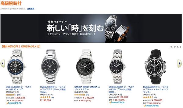 正規と平行を一緒に「陳列」、Amazon時計店