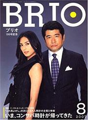 高城&沢尻、ぜひ雑誌『BRIO』の表紙に!