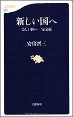 安倍晋三『新しい国へ 美しい国へ 完全版』