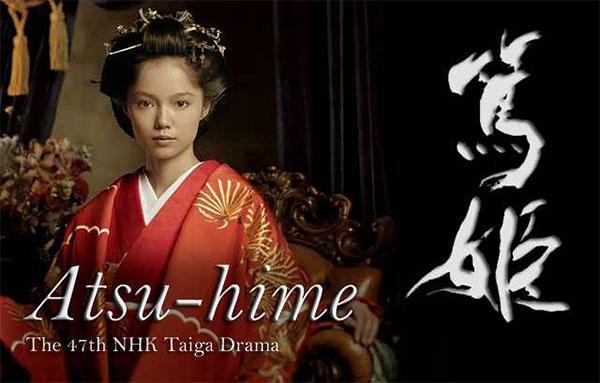 NHK大河ドラマ『篤姫』初回の感想