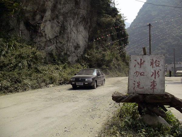 2006年夏に訪れた四川大地震の震源地付近