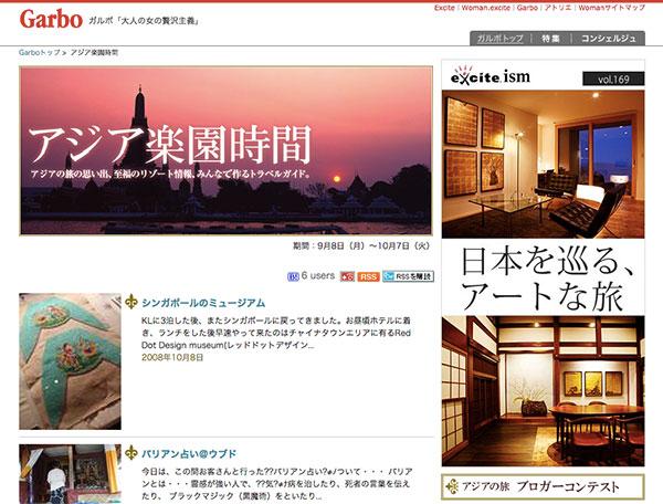 みんなで作る旅行ガイド「アジア楽園時間」