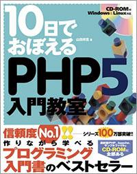 PHPの勉強、ヘッダ情報の取得