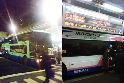 高速バス「ドリーム号」で大阪に帰省