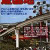新刊『僕たちの大好きな遊園地』が発売
