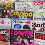 「雑誌のネット配信」って何なの?