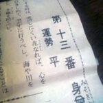 「平」というおみくじが出た! 大宮氷川神社で初詣