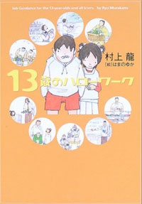 村上龍 『13歳のハローワーク』 発売