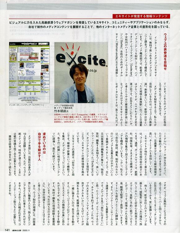 2005年11月 「編集会議」誌