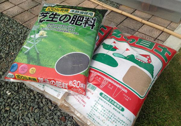 夏を前に芝生に目土と肥料を施す