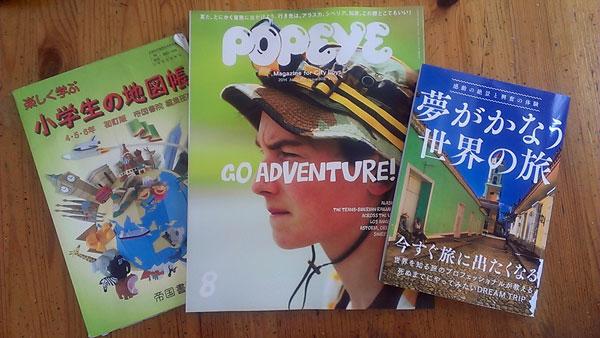 2014年夏、旅気分を盛り上げてくれる私の3冊