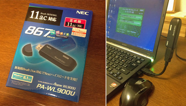 11ac対応無線LAN子機「AtermWL900U」購入