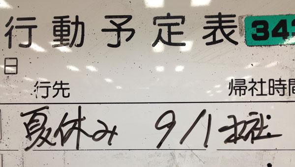 8月いっぱい夏休みをいただきます