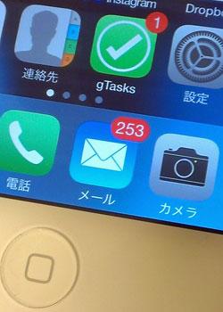 夏の休暇おしまい、未読メールが250件!