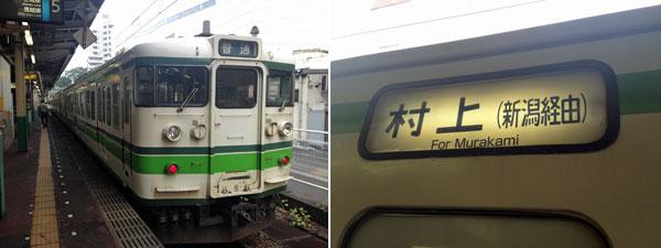 村上行き普通列車