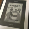 NHK「ラジオ基礎英語3」を約半年間継続できた